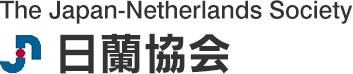 デ・リーフデ会 イベント詳細 日蘭協会は、オランダ関連団体と連携しながら日蘭の友好親善に貢献しております。